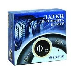 Ф102 Латки круглые для ремонта камер (коробка 20шт) Rossvik Латки для камер Расходные материалы